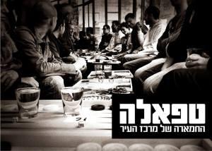 Tepale Bar Tel Aviv Party