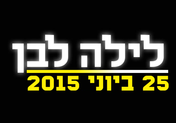 Tel Aviv White Night – Laila lavan 2015