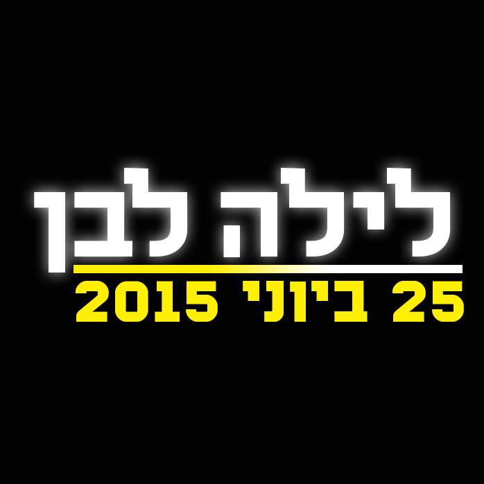White Night Tel Aviv Tel Aviv White Night – Laila