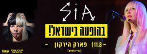 Sia in Israel