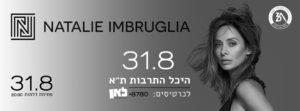 Natalie Imbruglia in Israel