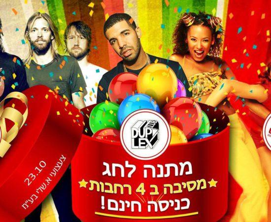Noise Tel Aviv 23.10 – Rythem of the 90's